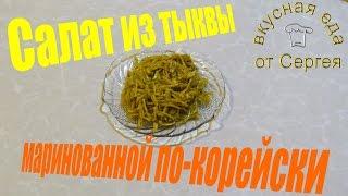 Салат из маринованной тыквы по корейски / Блюда из тыквы / Салаты / Рецепты / Кулинария #ВкуснаяЕда