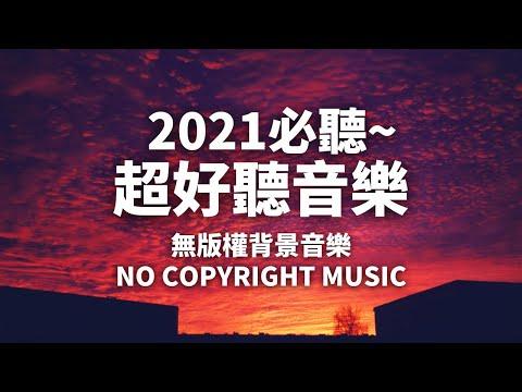 免費背景音樂下載🎶   YouTube音樂庫🥰   Happy 開心音樂   無版權音樂   NCS Music