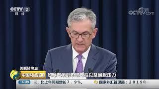 [中国财经报道]美联储降息 美联储十年来首次宣布降息25个基点  CCTV财经