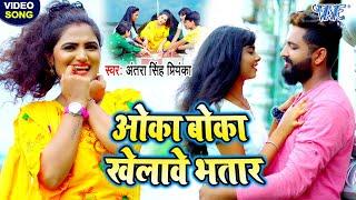 #Antra Singh Priyanka का धमाकेदार #Video ओका बोका खेलावे भतार I Oka Boka Khelawe Bhatar I New Song