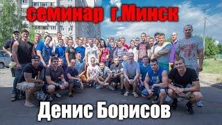 СЕМИНАР г. МИНСК (Денис Борисов) 8 августа 2014 г.