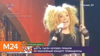70 тысячи человек пришли на юбилейный концерт Пугачевой - Москва 24