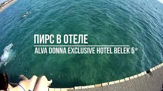 Отдых в ALVA DONNA HOTELS Exclusive Hotel Spa Белек Турция