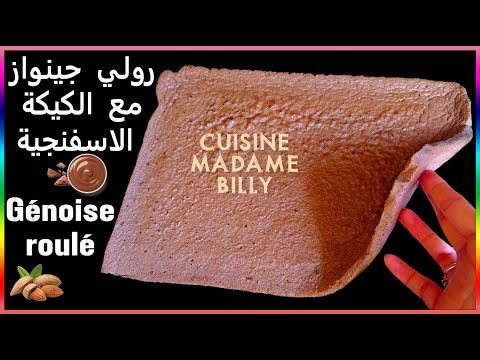 gâteau-et-génoise-roulé-au-chocolat-🍰🍰-رولي-جينواز-الشوكولا-مع-الكيكة-الاسفنجية