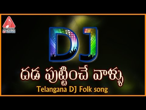 Telangana Folk Songs | Dhada Puttinche Vallu Full Telugu Dj Folk Song