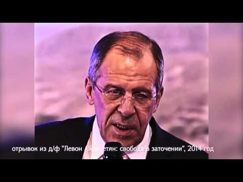 Сергей Лавров о Левоне Айрапетяне