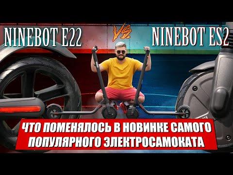 Электросамокат Ninebot E22 новинка 2020 / Сравнение электросамокатов Ninebot ES2 и Ninebot E22