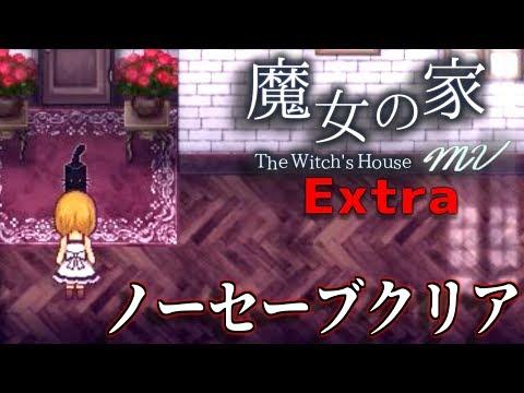 【魔女の家MV Extra】『完全なノーセーブクリア』に挑戦してみた【最高難易度】実況