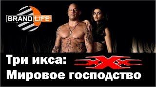 фильм Три икса: Мировое господство, афиша BRAND LIFE