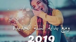 مع بداية السنة الجديدة 2019???? حلات واتس اب رأس السنة 2019