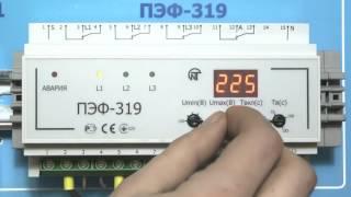 Автоматический переключатель фаз ПЭФ 319 от «Новатек-Электро»(Автоматический переключатель фаз ПЭФ 319 от «Новатек-Электро» применяется для того, чтобы важные однофазные..., 2017-01-20T14:40:28.000Z)