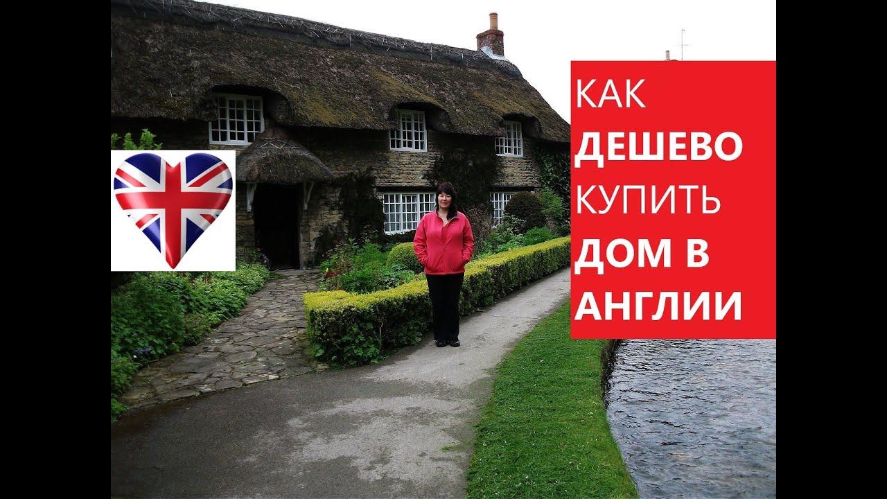 Купить дом в англии дешево купить дом в европе