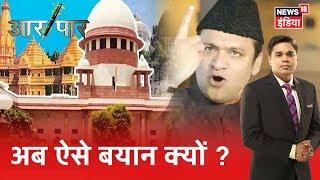 Ayodhya मामले में फिर से क्यों भड़काई जा रही सियासी चिंगारी ? Aar Paar | Amish Devgan |