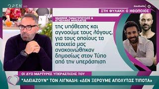 Οι δύο μάρτυρες υπεράσπισής του «αδειάζουν» τον Λιγνάδη | Ευτυχείτε! 26/2/2021 | OPEN TV
