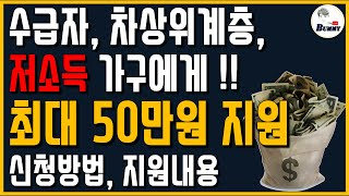 알아야 지급받는, 생활지원비 50만원  지원!! 기초생…