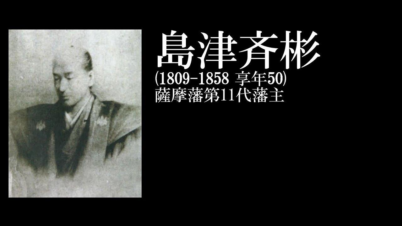 藩_【早わかり】島津斉彬【薩摩藩第11代藩主(1809 ~ 1858)】 - YouTube