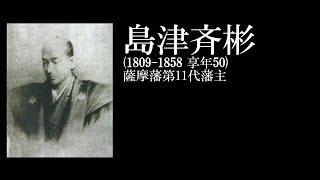 島津斉彬 (1809 ~ 1858) 薩摩藩第11代藩主.