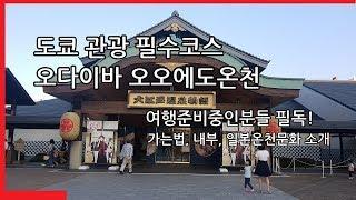 일본 도쿄여행 필수코스 오오에도온천을 소개합니다!(가는…