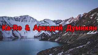 Ka Re & Аркадий Думикян   Aman aman2018 Lyrics-Text/Текст
