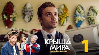 Крыша мира  Сезон 1  Серия 1