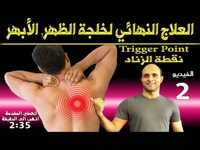 العلاج النهائي للأبهر او خلجة الظهر نقطة 2 الزناد الفيديو Youtube