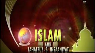 Video Islam Aur Tahffuz E Insaaniyat, Shaikh Zafarul Hasan Madani, Part 1 download MP3, 3GP, MP4, WEBM, AVI, FLV Oktober 2018