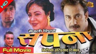 Nepali Full Movie SAPANA   Bhuwan KC   Gauri Malla   Rabi Saha   AB Pictures Farm   B.G Dali  