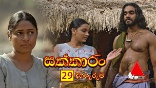 Sakkaran | සක්කාරං - Episode 29 | Sirasa TV Thumbnail