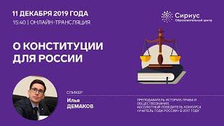 Учитель года - о конституции для России