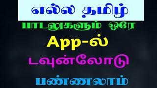 All Tamil songs download One App-எல்ல பாடலுகளும் ஒரே ஆப்-ல் கிடைக்கும்