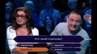 """""""Кто хочет стать миллионером?"""" Аскольд Запашный и Эвелина Блёданс"""