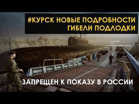 Как Погибла Подводная Лодка Курск | Вся Правда О Расследовании Гибели Курска | Кто Потопил Курск