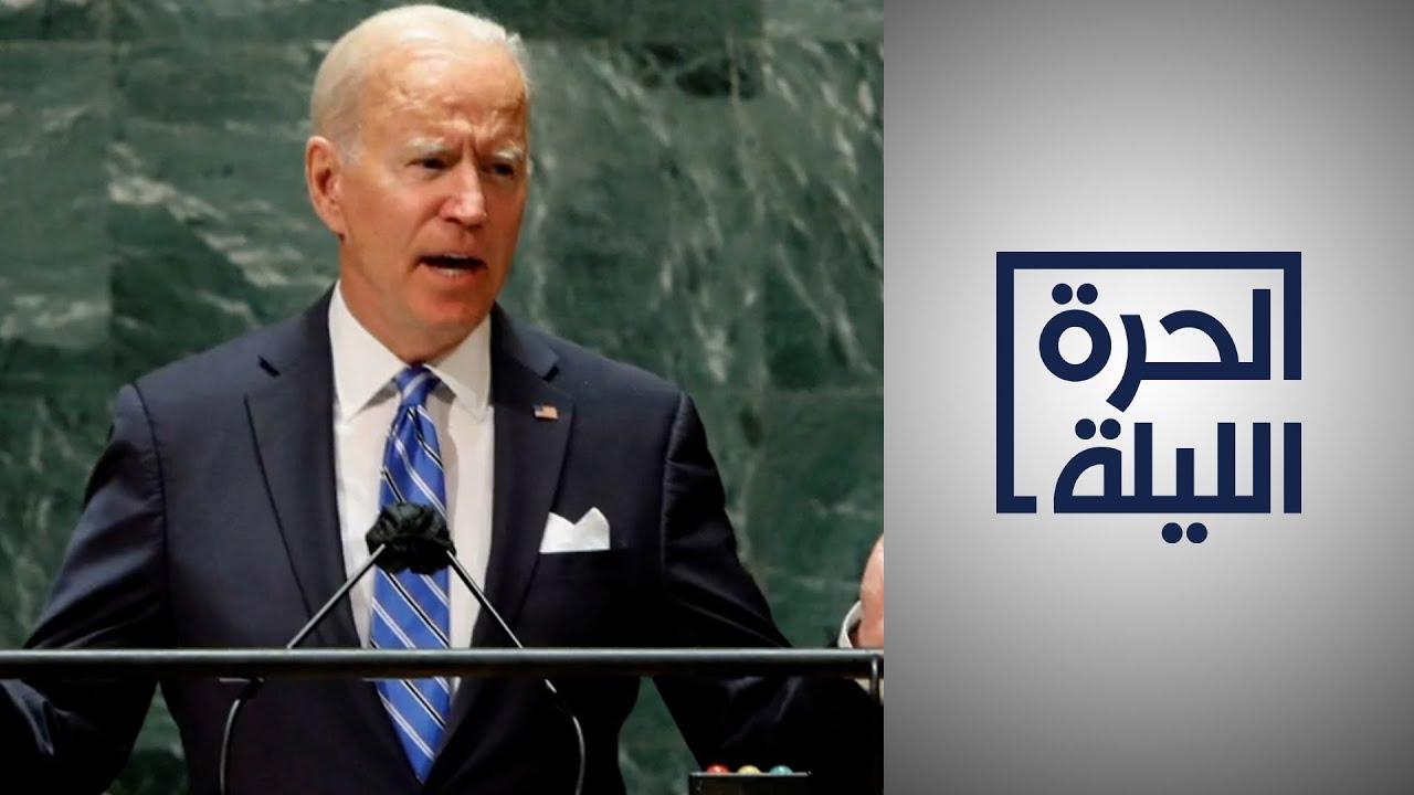 بايدن أمام الأمم المتحدة: هذا العقد حاسم وسيحدد مستقبل العالم  - نشر قبل 12 ساعة