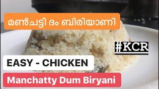 മൺചട്ടി ഈസി ഹോം സ്റ്റൈൽ ദം ബിരിയാണി ചിക്കൻ - Manchatty Easy Homr Style Dum Biryani Chicken