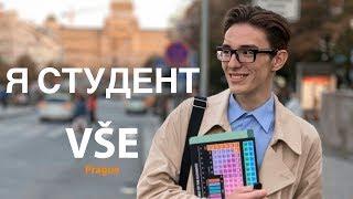БЕСПЛАТНОЕ ОБРАЗОВАНИЕ В ЕВРОПЕ / учеба в ВШЭ Прага / отличия образования в Европе и России