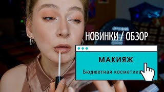 Бюджетный ежедневный макияж новинками косметики почти ПЕРВЫЕ впечатления