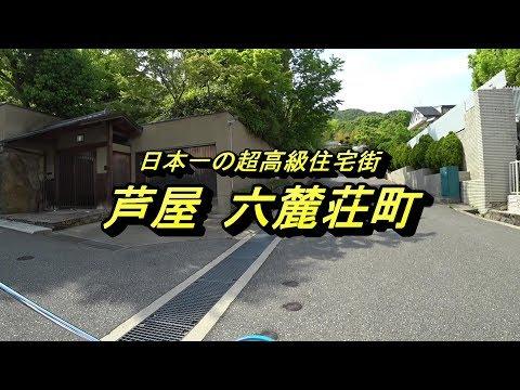 日本一の超高級住宅街 芦屋 六麓荘町