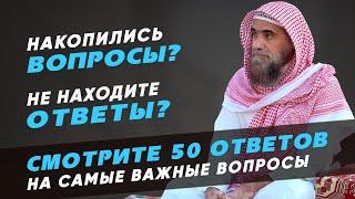 Более 50-ти ответов на самые важные вопросы (коротко) | Шейх Халид Аль-Фулейдж