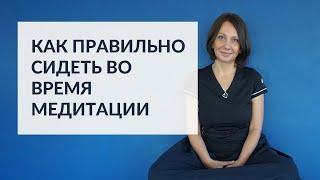 Как правильно сидеть во время медитации. Уроки с Мариной Медведевой