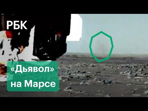 Марсоход Perseverance снял «пылевого дьявола» на Красной планете