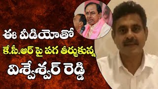 BIG Shock to KCR: Chevella MP Konda Vishweshwar Reddy Resigned To TRS Party and MP Post | Dot News