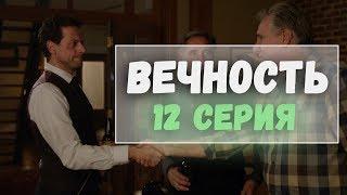 Сериал Вечность - 12 серия. Лучшие моменты сериала Вечность