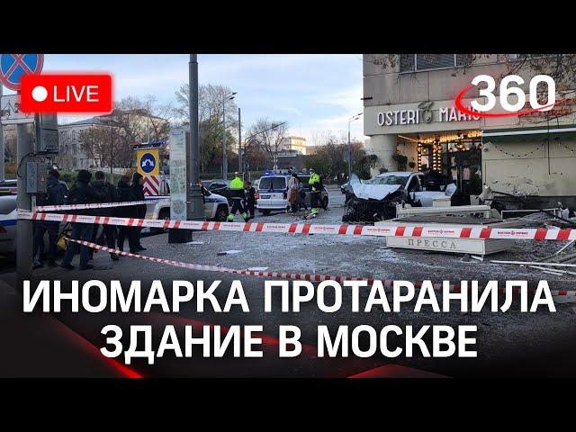 Протаранил здание в Москве в районе Баррикадной. У водителя - сердечный приступ? Прямая трансляция