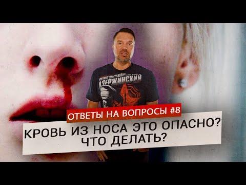 Кровь из носа – в чем причина? Что делать? (Ответы на Вопросы)