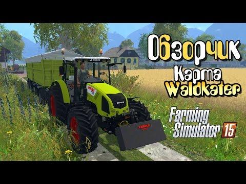 Обзорчик карта Waldkater - Farming Simulator 2015