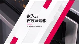 SAKURA E8890 微波蒸烤箱 產品基本操作教學影片