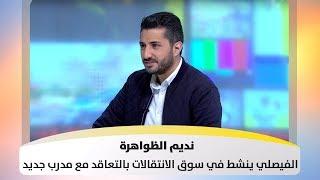 نديم الظواهرة - الفيصلي ينشط في سوق الانتقالات بالتعاقد مع مدرب جديد