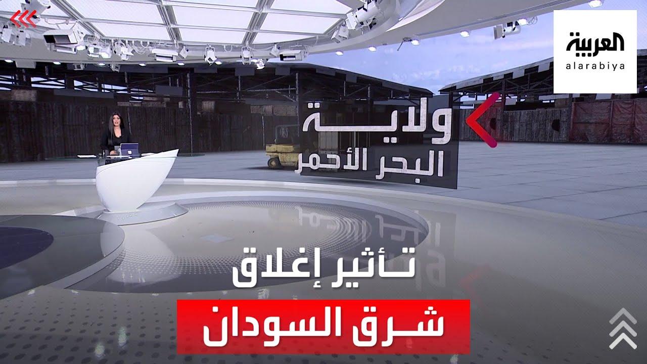 ما التأثير الاقتصادي لتواصل الإغلاق الكامل لشرق السودان؟  - 21:54-2021 / 9 / 26