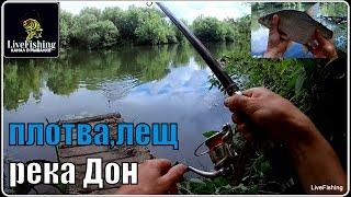 Плотва,лещ.  Ловля на фидер.  Река Дон.  (LiveFishing)(Всем привет! В этом видео я в очередной раз отправился на рыбалку на реку Дон. Рыбалка получилась короткая,..., 2016-07-17T08:30:00.000Z)