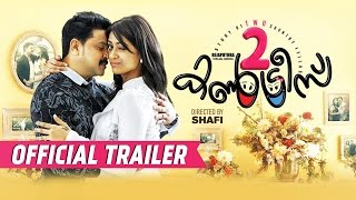 Two Countries Malayalam Movie Official Trailer HD - Dileep - Mamtha Mohandas
